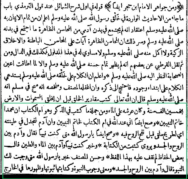jawahir al bihar p457.png