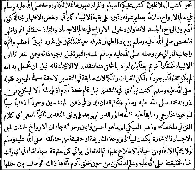 jawahir al bihar p458a.png