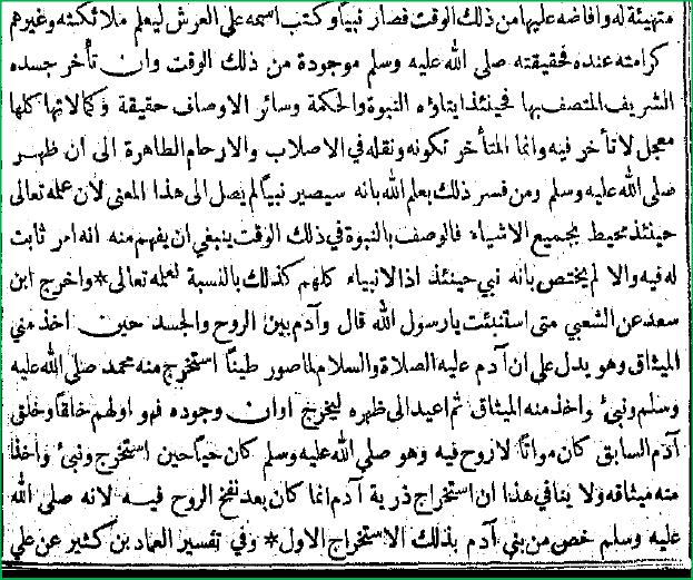 jawahir al bihar p458b.png