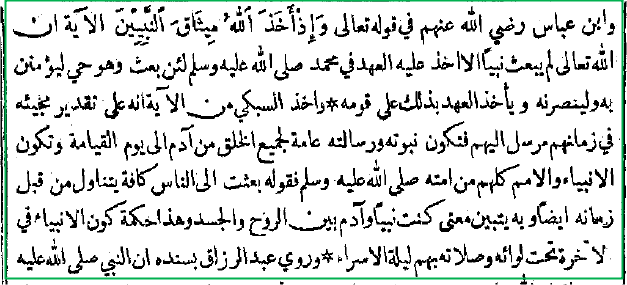 jawahir al bihar p459.png