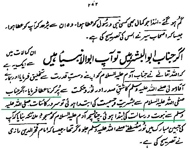 jawahir al bihar v3 p272.png
