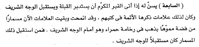 jawhar, p87b.png