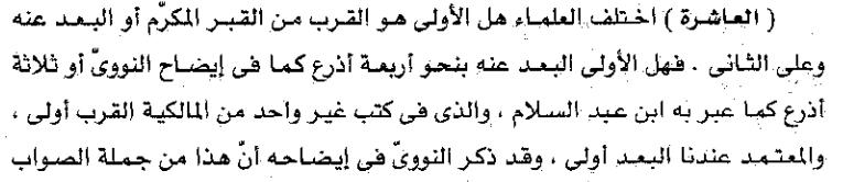 jawhar, p90.png