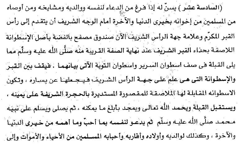 jawhar, p96-97.png