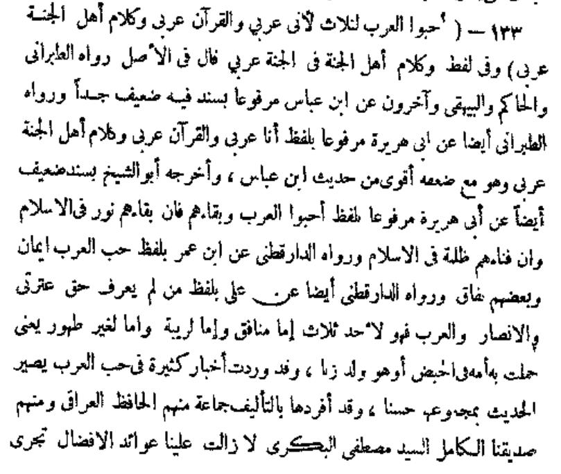 kashfkhafa, p54.png