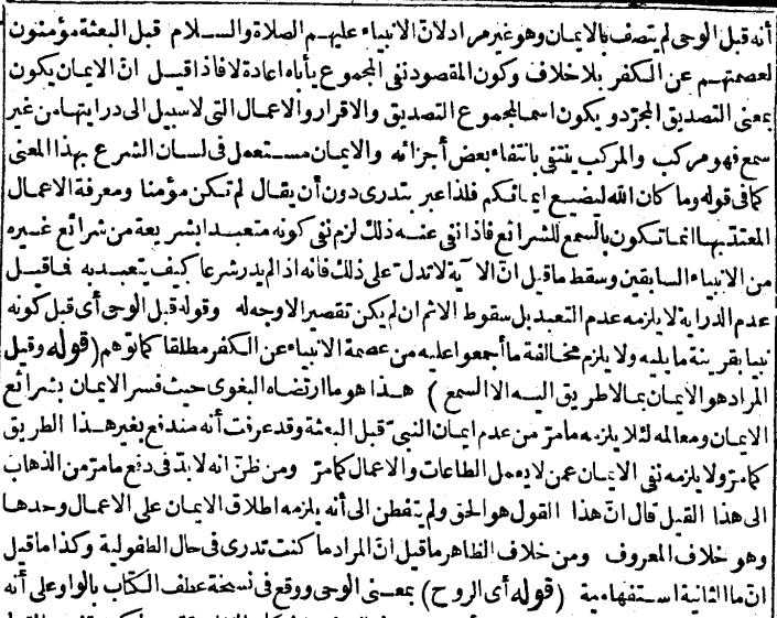 khafaji, shuraa v52.png