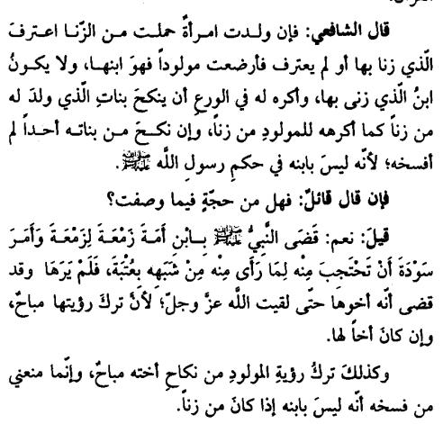 kitab al-umm p892.png