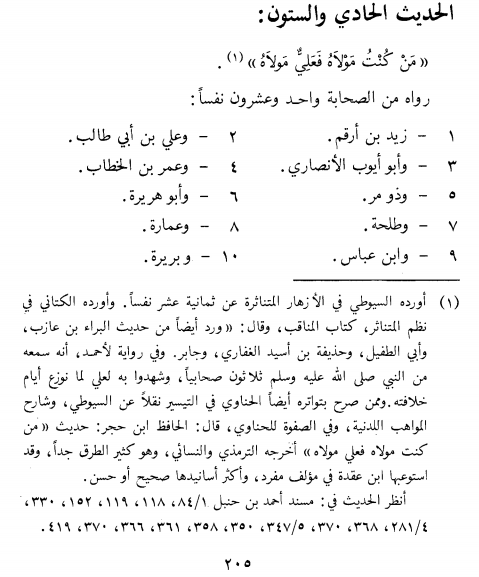 laqt, zabidi, p205.png