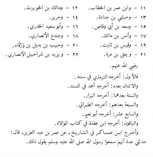 laqt, zabidi, p206.png