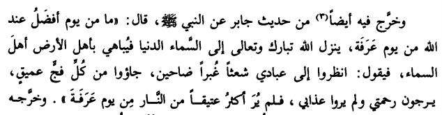 latayif ibn rajab p489a.png