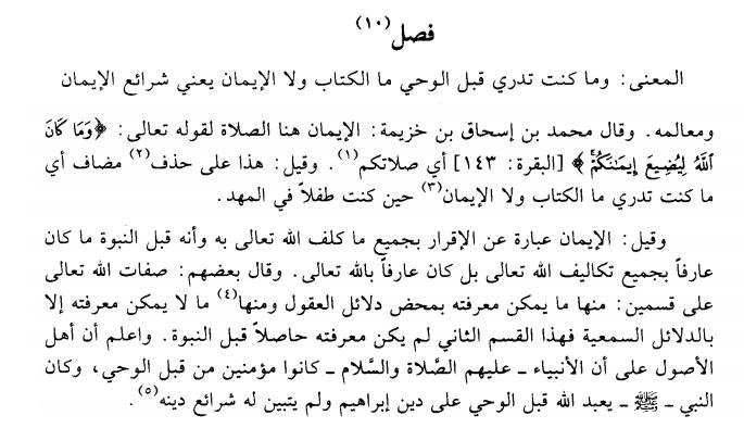 lubab dimashqi, shuraa v52.png