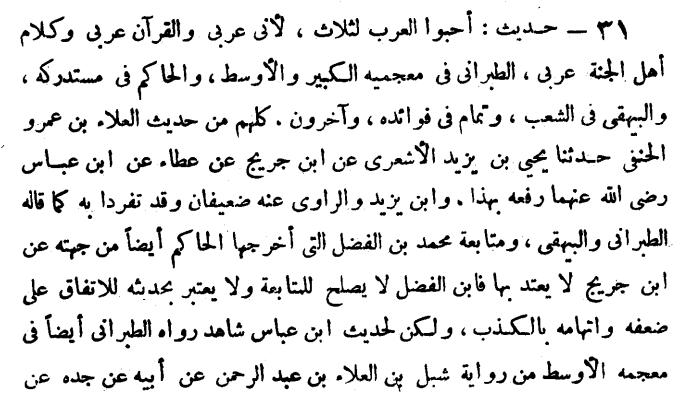 maqasid sakhawi, p22.png