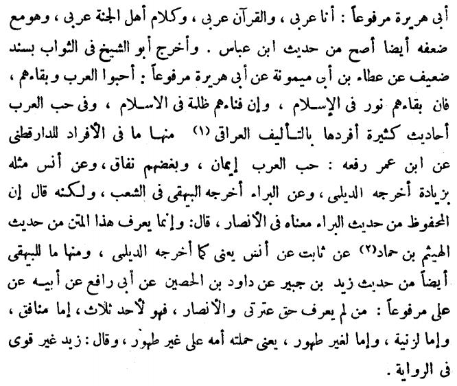 maqasid sakhawi p23.png