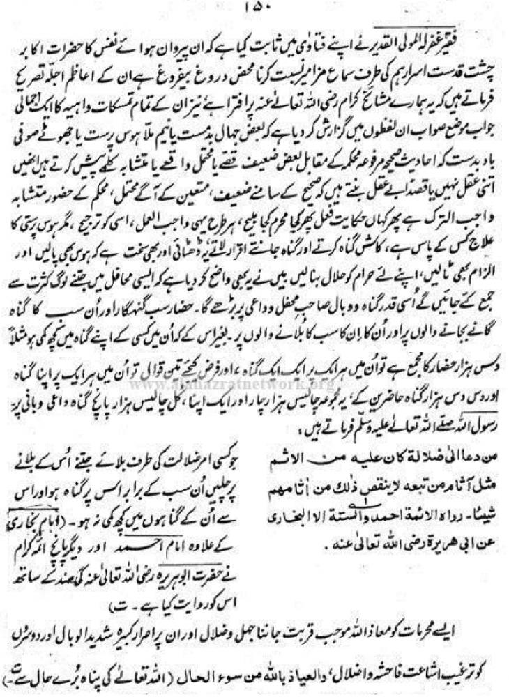 masail-e-sama-ans-1.2.png