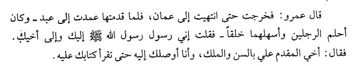 mawahib, v1p447.png