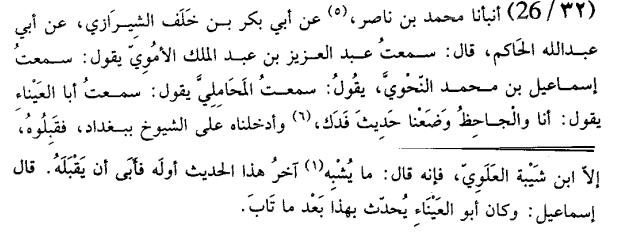 mawduat ibn jawzi v1p41.png