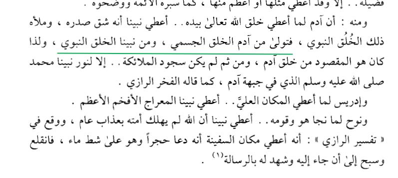 minah al makkiyyah li ibn hajr al haitmy.png