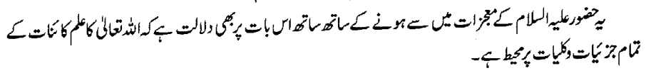 mirqat, urdu devbandi,v10p102.png