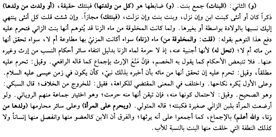 mughnisharbini v3p233.png
