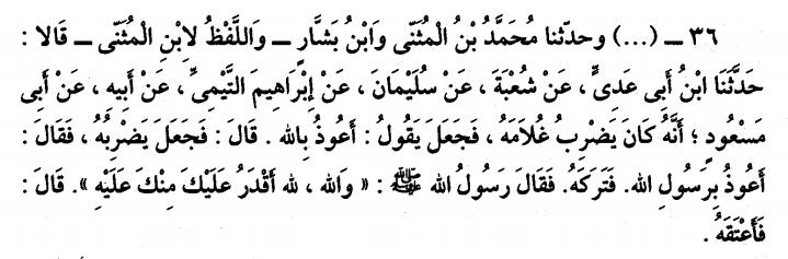 muslim, 1659.png