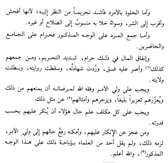 nawawi, p183.png