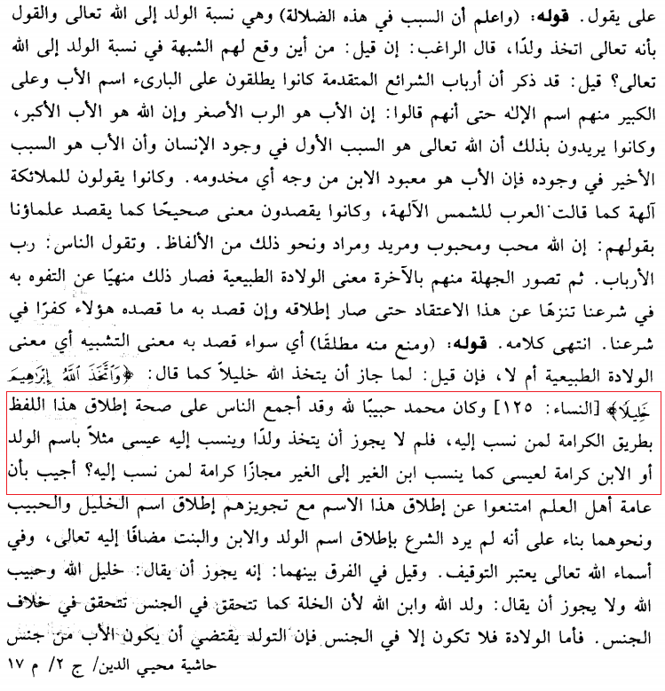 qadizadah-baydawi, v2p257.png