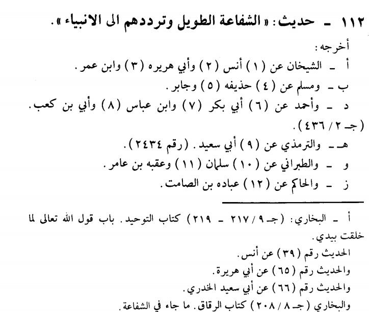 qatf al-azhar suyuti, p301.jpg