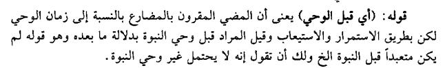 qawnanwi ala baydawi, shuraa v52a.png