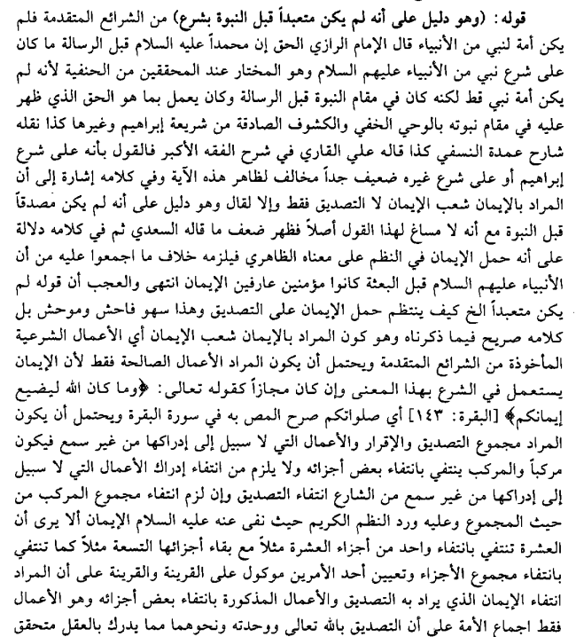 qawnanwi ala baydawi, shuraa v52b.png