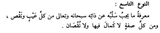 rasayil-izz, p32.jpg