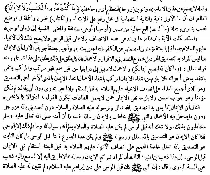 ruhalmaany, shuraa v52 a.png