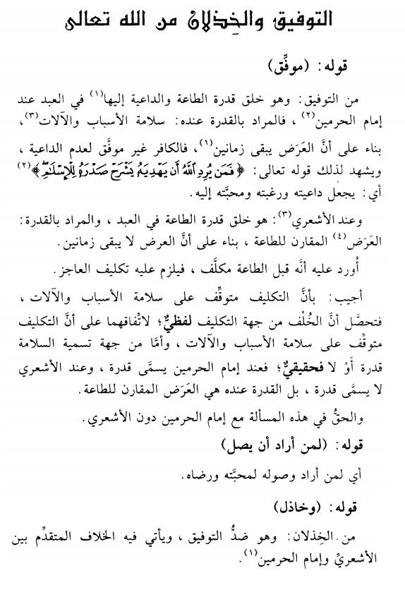 sawi-jawhara, p233-35.png