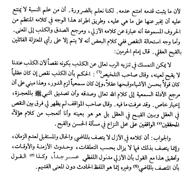 sh.maqasid 4-159.jpg