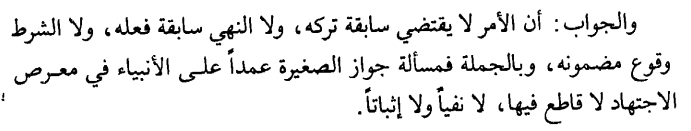 sh. maqasid, v5p60a.png