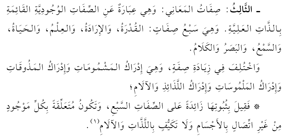 sh.muqaddimat 138.png