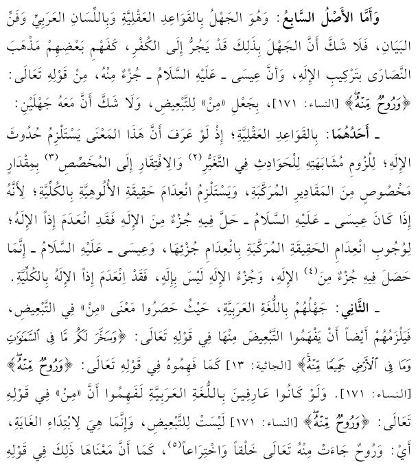 sh muqaddimat, p.123.png