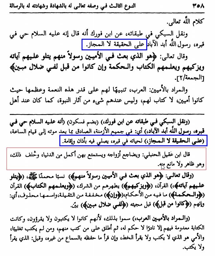 sh.zurqani-mawahib v8p358.png