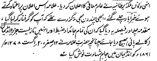 sharaf, tahqiqfatwapref, p.18.png
