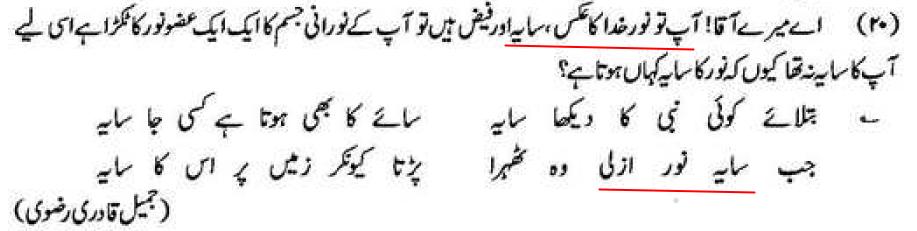 sharh hadaiq e bakhshish - ghulam hasan qadri - p714.png
