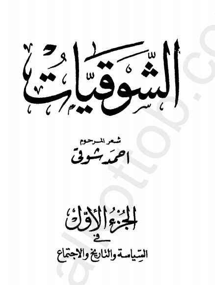 shauqiyat of the poet shawqi.png