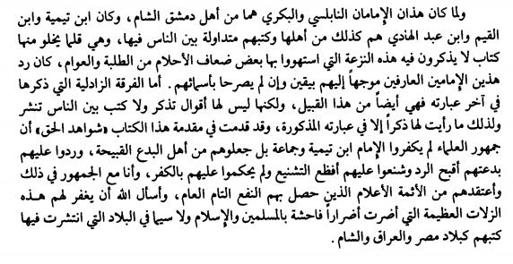 shawahidhaq on ibntaymiya endnote.png