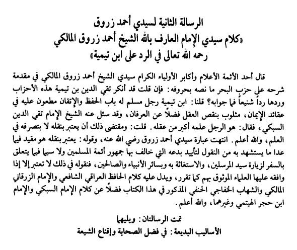 shawahidhaq on ibntaymiya.png