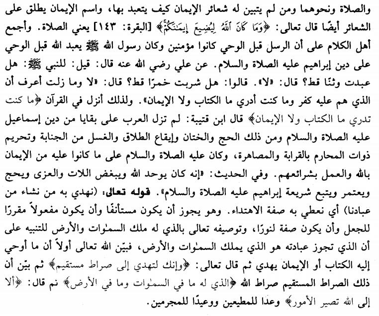 shaykhzadabaydawi, shuraa v52.png