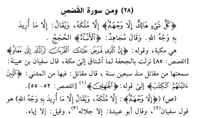 shbukhari ibnmulaqqin, v23p85.png