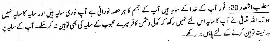 sukhan e raza sharh hadaiq-sofi muhammed awwal qadri -p12.png