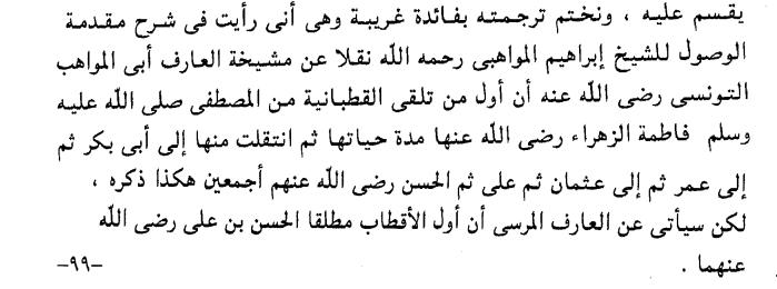 tabaqat munawi, v1p99.png