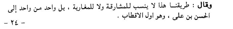 tabaqat munawi, v2p23.png
