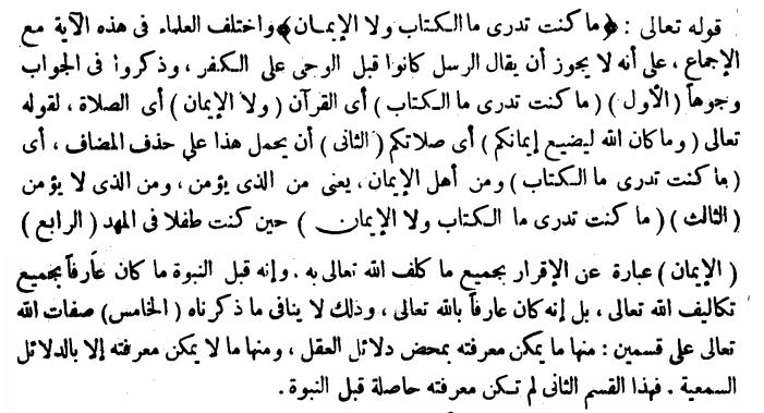 tafsirkabir, shuraav52.png