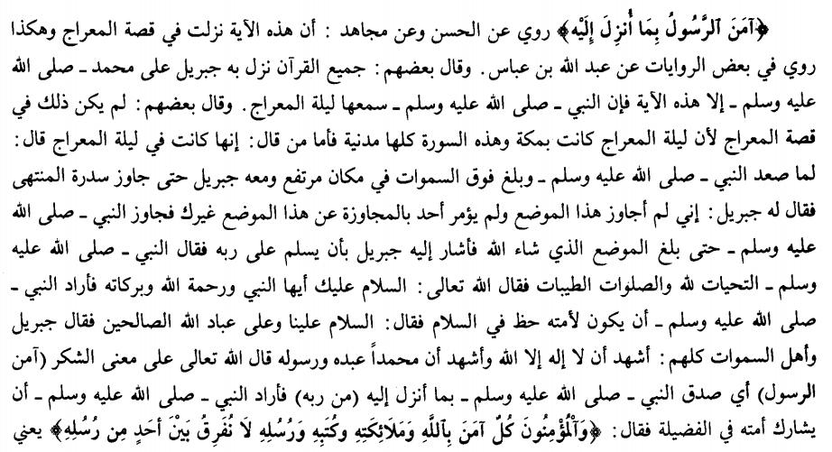 tafsirsamarqandi, s2v284.png
