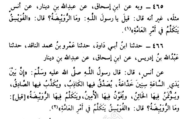 tahawy,mushkil 464-465.png
